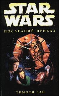 Зан Т. - Звездные войны. Последний приказ обложка книги