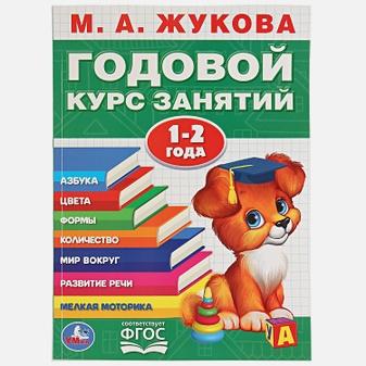 М.А. ЖУКОВА - Годовой Курс Занятий. 1-2 Года обложка книги