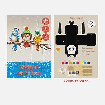 Набор цветной бумаги «Компания», 16 листов
