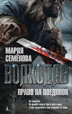 Семёнова М. - Волкодав. Право на поединок. Книга 2 (мягк/обл.) обложка книги