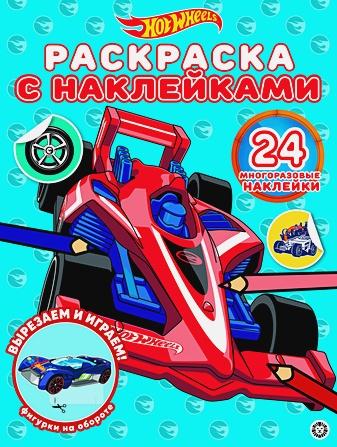 Hot Wheels № РН 2005 Раскраска с многоразовыми наклейками