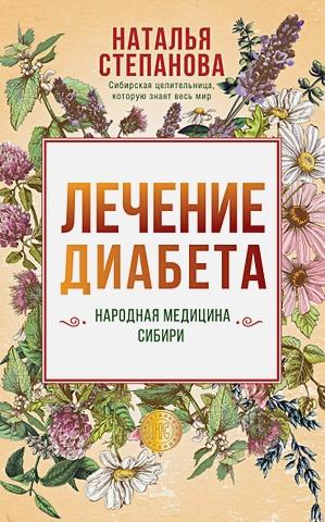 Степанова Н.И. - Лечение диабета. Народная медицина Сибири. Степанова Н.И. обложка книги
