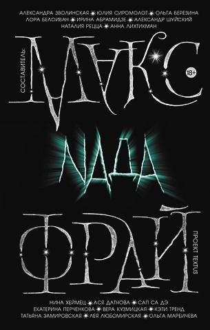 Макс Фрай - Nада обложка книги
