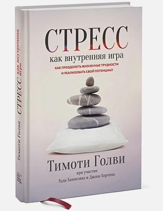 Тимоти Голви, Эдд Ханзелик, Джон Хортон - Стресс как внутренняя игра. Как преодолеть жизненные трудности и реализовать свой потенциал обложка книги
