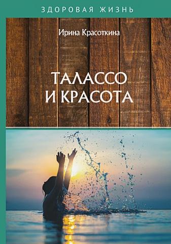 Красоткина И. - Талассо и красота обложка книги