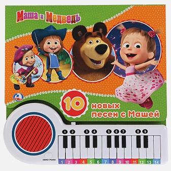 Маша и Медведь. Поем вместе с Машей (Книга-пианино с 23 клавишами и песенками) в кор.16шт
