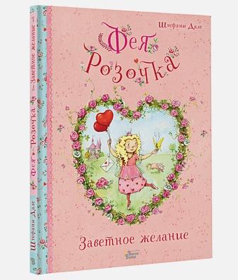 Штефани Дале - Фея Розочка. Заветное желание обложка книги