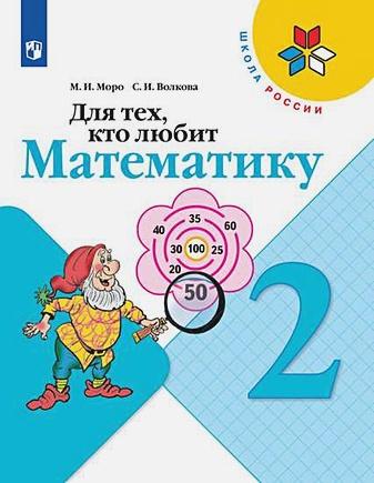 Моро М. И., Волкова С. И. - Моро. Для тех, кто любит математику. 2 класс /ШкР обложка книги