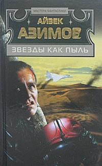 Азимов А. - Звезды как пыль обложка книги