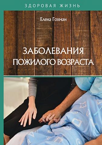 Гохман Е.А. - Заболевания пожилого возраста обложка книги