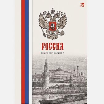 Государственная символика. Россия 160л.