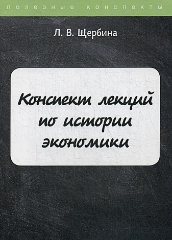 Щербина Л. В. - Конспект лекций по истории экономики обложка книги