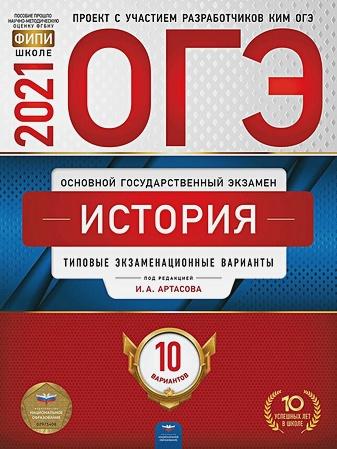 И.А. Артасов - ОГЭ-2021. История: типовые экзаменационные варианты: 10 вариантов обложка книги