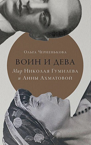 Черненькова О. - Воин и дева: мир Николая Гумилева и Анны Ахматовой обложка книги