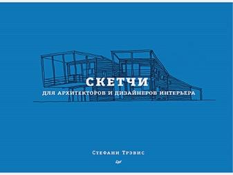 Трэвис С - Скетчи для архитекторов и дизайнеров интерьера обложка книги