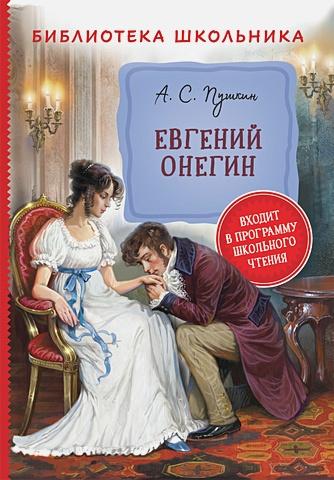 Пушкин А. С. - Пушкин А. Евгений Онегин (Библиотека школьника) обложка книги