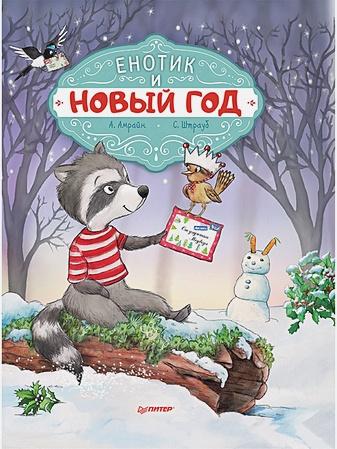 Амрайн А - Енотик и Новый год обложка книги