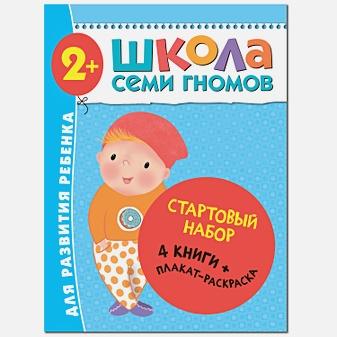Денисова Д. . - Школа Семи Гномов. Стартовый набор. 2+ обложка книги