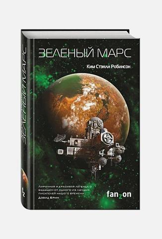 Ким Стэнли Робинсон - Зеленый Марс обложка книги