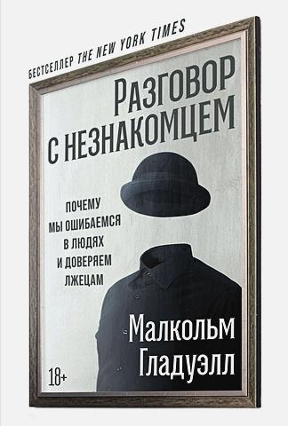 Гладуэлл М. - Разговор с незнакомцем: Почему мы ошибаемся в людях и доверяем лжецам обложка книги