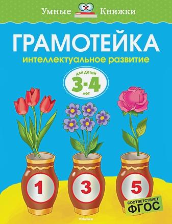 Земцова О.Н. - Грамотейка. Интеллектуальное развитие детей 3-4 лет обложка книги