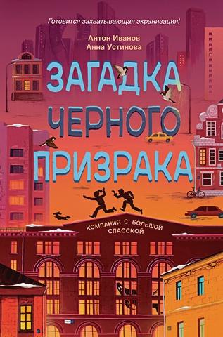 Иванов А., Устинова А. - Загадка черного призрака обложка книги