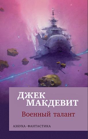 Макдевит Дж. - Военный талант (мягк/обл.) обложка книги