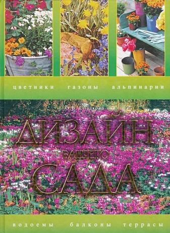 Сладкова О.В. - Дизайн вашего сада обложка книги