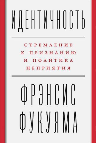 Фукуяма Ф. - Идентичность: Стремление к признанию и политика неприятия обложка книги