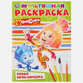 Без автора - Новые Приключения. Фиксики обложка книги