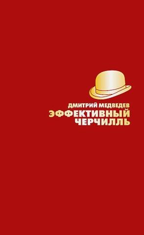 Медведев Д.Л. - Эффективный Черчилль обложка книги