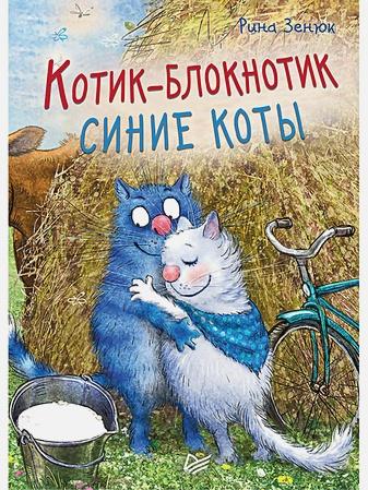 Зенюк И В - Котик-блокнотик. Синие коты обложка книги