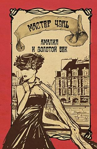 Мастер Чэнь - Амалия и Золотой век обложка книги