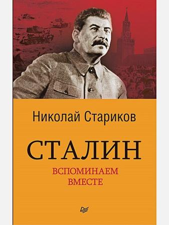 Стариков Н В - Сталин. Вспоминаем вместе (покет) обложка книги