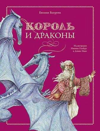 Бахурова - ДХЛ. Король и драконы обложка книги