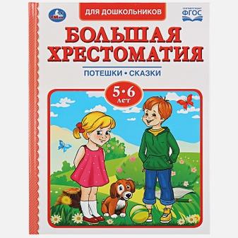 Без автора - Большая Хрестоматия 5-6 Лет обложка книги