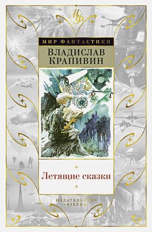 Крапивин В. - Летящие сказки обложка книги