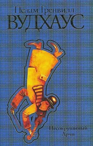 Вудхаус П.Г. - Несокрушимый Арчи обложка книги