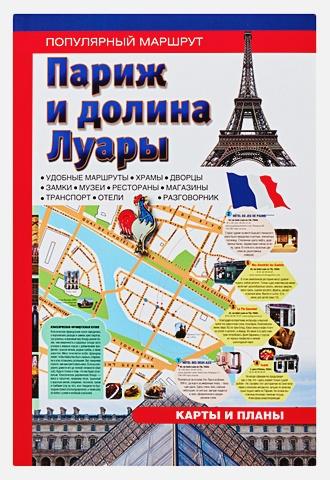 Собственность Аванта+ - Париж и Долина Луары обложка книги