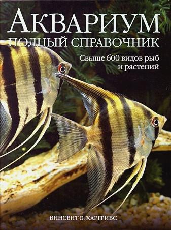 Харгривс Винсент Б. - Аквариум обложка книги