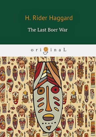 Haggard H.R. - The Last Boer War = Последняя бурская война: на англ.яз обложка книги