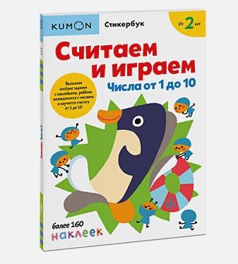 Kumon - Считаем и играем. Числа от 1 до 10 обложка книги