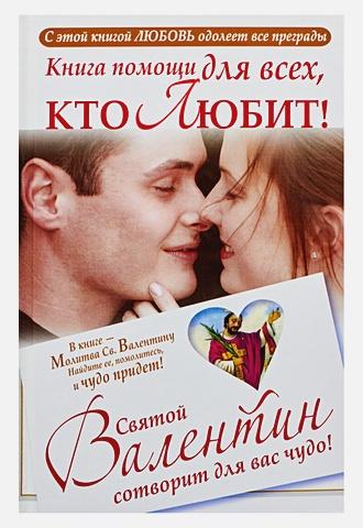 Шпак Ганна - Книга помощи для тех, кто любит. Святой Валентин сотворит для вас чудо обложка книги