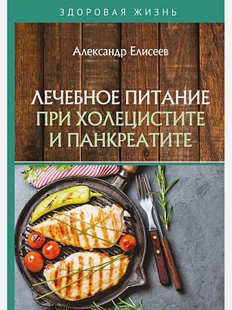 Елисеев А.Г. - Лечебное питание при холецистите и панкреатите обложка книги