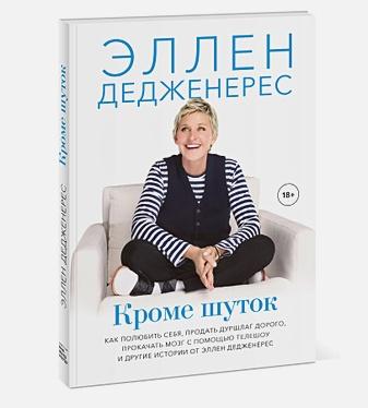 Эллен Дедженерес - Кроме шуток. Как полюбить себя, продать дуршлаг дорого, прокачать мозг с помощью телешоу и другие ис обложка книги