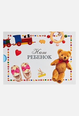 Белоновская Т.В. - Наш ребенок обложка книги