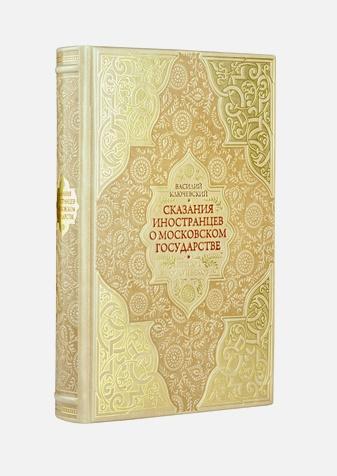Сказания иностранцев о Московском государстве. Период XV-XVII веков