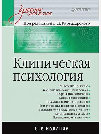 Карвасарский Б Д - Клиническая психология: Учебник для вузов. 5-е изд. дополненное обложка книги