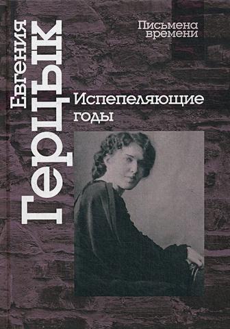 Герцык Е.К - Испепеляющие годы обложка книги