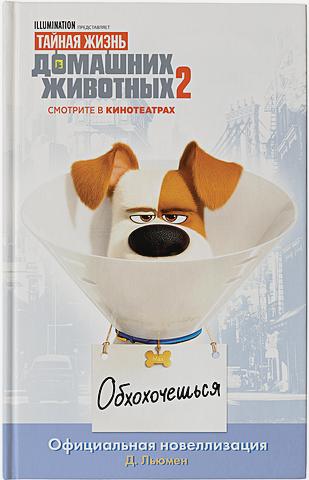 Д. Льюмен - Тайная жизнь домашних животных 2. Официальная новеллизация обложка книги